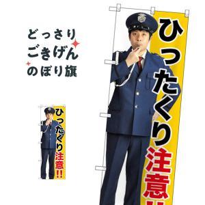 ひったくり注意 のぼり旗 GNB-2686|goods-pro