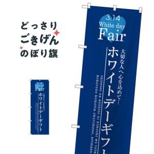 ホワイトデーギフト のぼり旗 SNB-2727|goods-pro