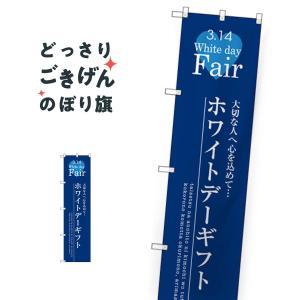 スリムサイズ ホワイトデーギフト のぼり旗 SNB-2728|goods-pro
