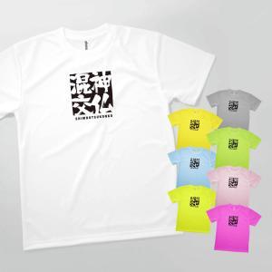 Tシャツ 神仙思想 四字熟語|goods-pro