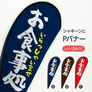 お食事処 Pバナー|goods-pro