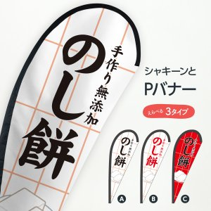 のし餅 Pバナー|goods-pro