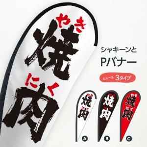 焼肉 Pバナー|goods-pro