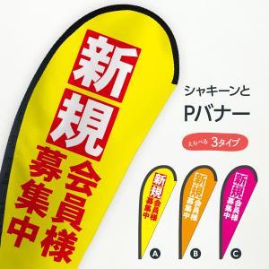 新規会員様募集中 Pバナー|goods-pro