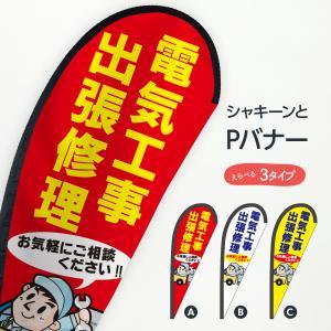 電気工事 Pバナー|goods-pro