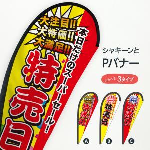 特売日 Pバナー|goods-pro
