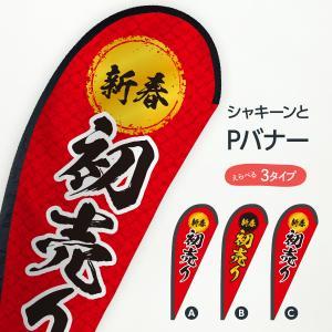 新春初売り Pバナー|goods-pro