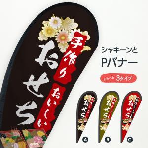 おせち Pバナー|goods-pro