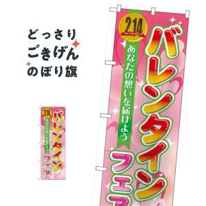 バレンタインフェア のぼり旗 60581|goods-pro