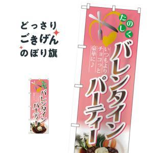 バレンタインパーティー のぼり旗 60603|goods-pro