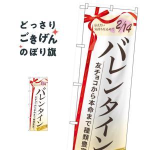 バレンタイン のぼり旗 60533|goods-pro