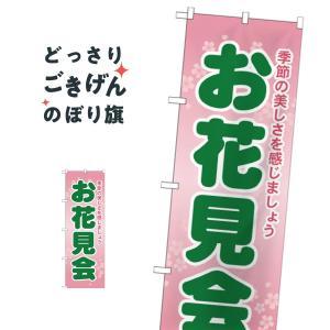 お花見会 のぼり旗 GNB-2023 goods-pro