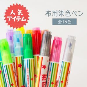布用染色ペン 全16色 クラフトペン|goods-pro