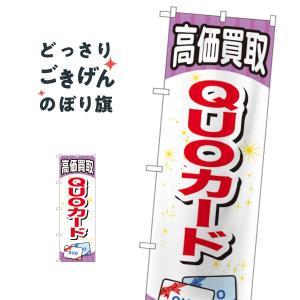 QUOカード高価買取 のぼり旗 GNB-2076