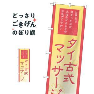 タイ式マッサージ のぼり旗 GNB-2185|goods-pro