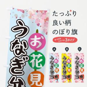のぼり旗 お花見うなぎ弁当 goods-pro