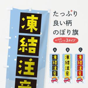 のぼり旗 凍結注意|goods-pro