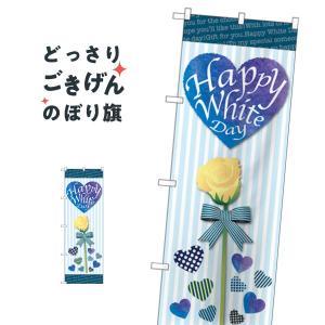 ホワイトデー のぼり旗 GNB-3528|goods-pro