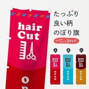 のぼり旗 hairCutOPEN|goods-pro