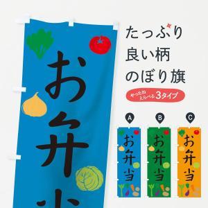 のぼり旗 お弁当 goods-pro