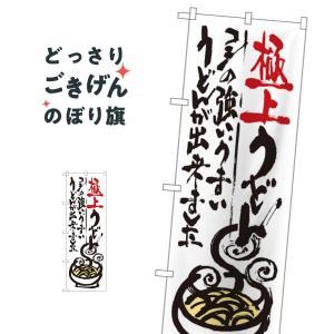 極上うどん のぼり旗 SNB-972 goods-pro