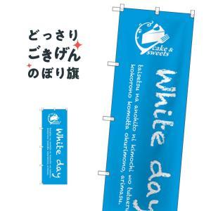 ホワイトデー のぼり旗 SNB-2815|goods-pro