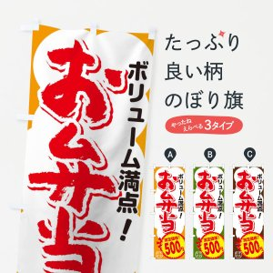 のぼり旗 500円 goods-pro