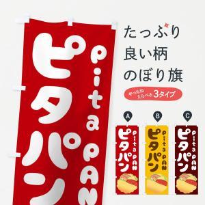 のぼり旗 ピタパン|goods-pro