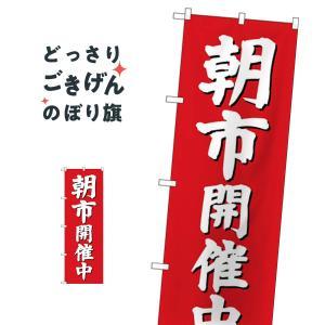 朝市開催中 のぼり旗 GNB-2748 goods-pro
