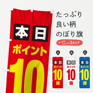のぼり旗 ポイント10倍|goods-pro