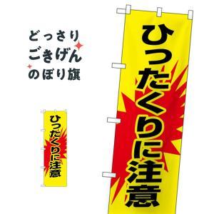 コンパクトサイズ ひったくりに注意 のぼり旗 23624|goods-pro