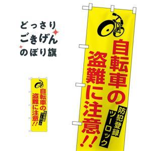 コンパクトサイズ 自転車の盗難に注意 のぼり旗 23628|goods-pro