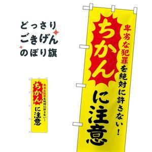 コンパクトサイズ ちかんに注意 のぼり旗 23621|goods-pro