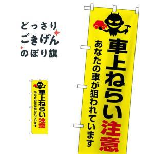 コンパクトサイズ 車上ねらいに注意 のぼり旗 23626|goods-pro