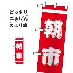 ハーフサイズ 朝市 のぼり旗 22531 goods-pro