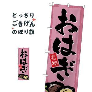 おはぎ のぼり旗 SNB-4493 goods-pro