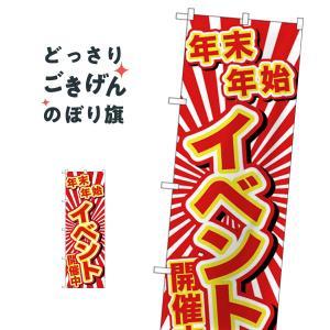 年末年始イベント開催中 のぼり旗 GNB-2910 goods-pro