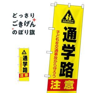コンパクトサイズ 通学路注意 のぼり旗 23606|goods-pro