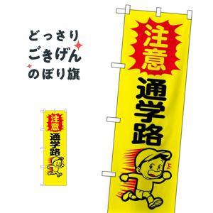 コンパクトサイズ 注意通学路 のぼり旗 23607|goods-pro
