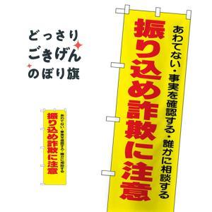 コンパクトサイズ 振り込め詐欺に注意 のぼり旗 23617|goods-pro