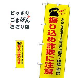 コンパクトサイズ 振り込め詐欺に注意 のぼり旗 23618|goods-pro