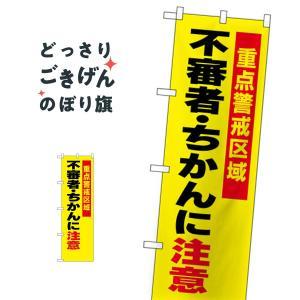 コンパクトサイズ 不審者・ちかんに注意 のぼり旗 23620|goods-pro