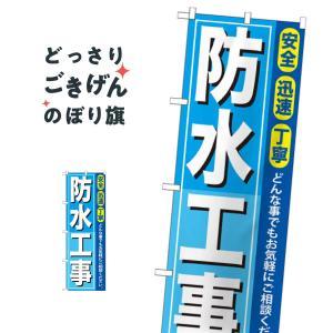 防水工事 のぼり旗 GNB-414 goods-pro