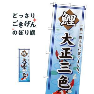 錦鯉大正三色 のぼり旗 GNB-588|goods-pro