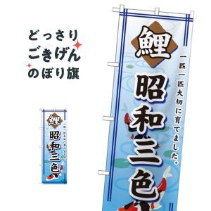 錦鯉昭和三色 のぼり旗 GNB-589|goods-pro
