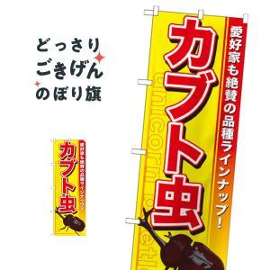 カブト虫 のぼり旗 GNB-591|goods-pro