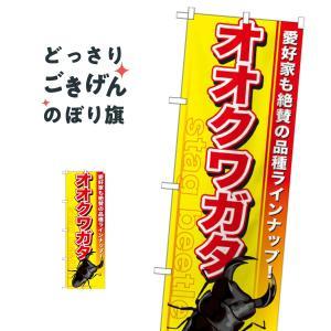 オオクワガタ のぼり旗 GNB-594|goods-pro