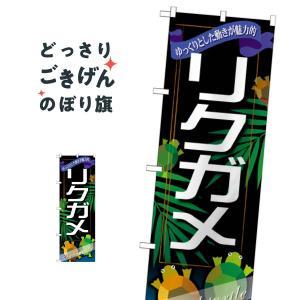 リクガメ のぼり旗 GNB-631|goods-pro