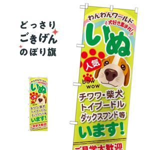 いぬいます のぼり旗 GNB-555|goods-pro