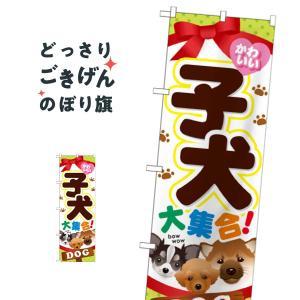 子犬大集合 のぼり旗 GNB-553|goods-pro